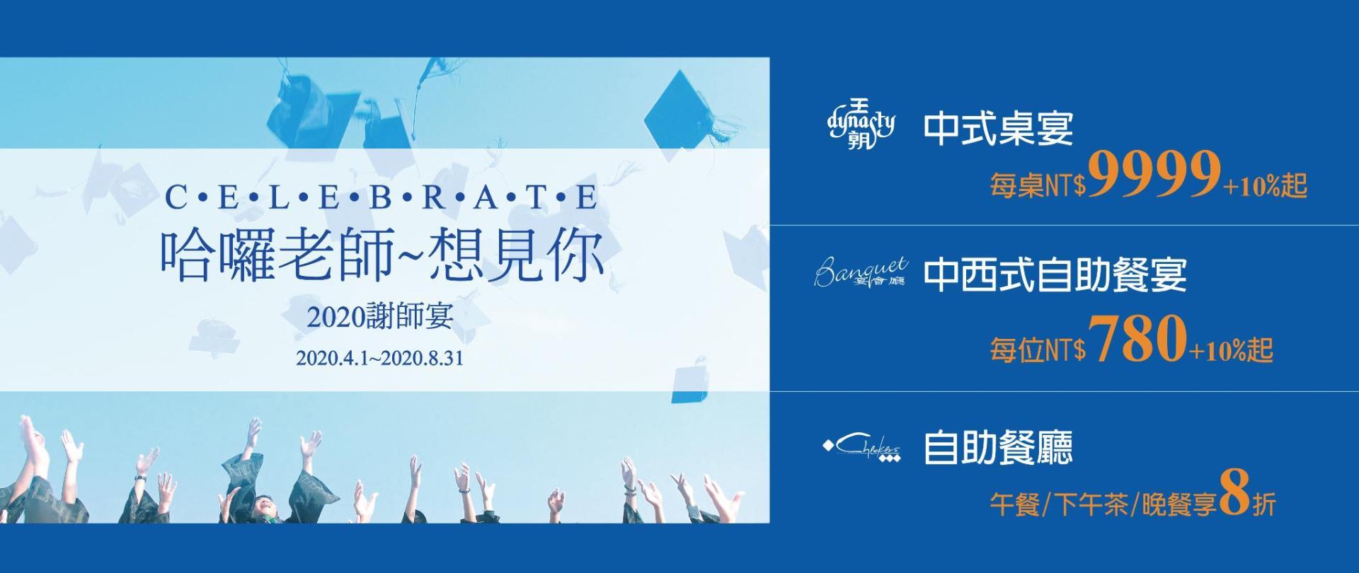 Slide Show1920X810_謝師宴-0318.jpg
