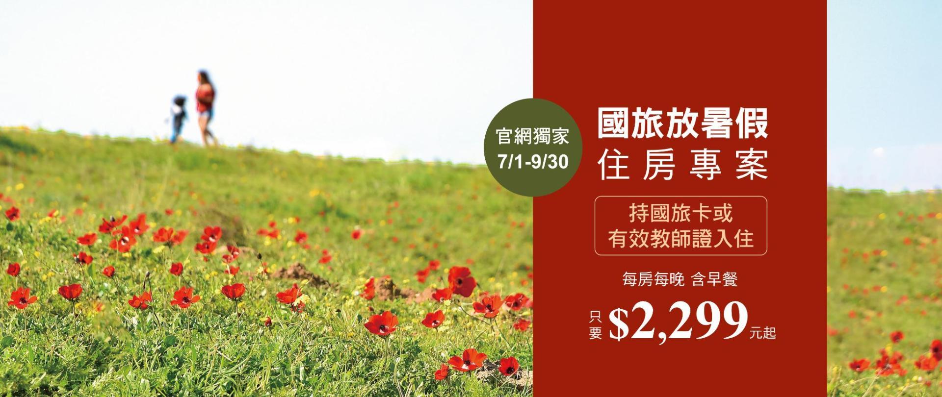 Slide Show1920X810_國旅放暑假.jpg