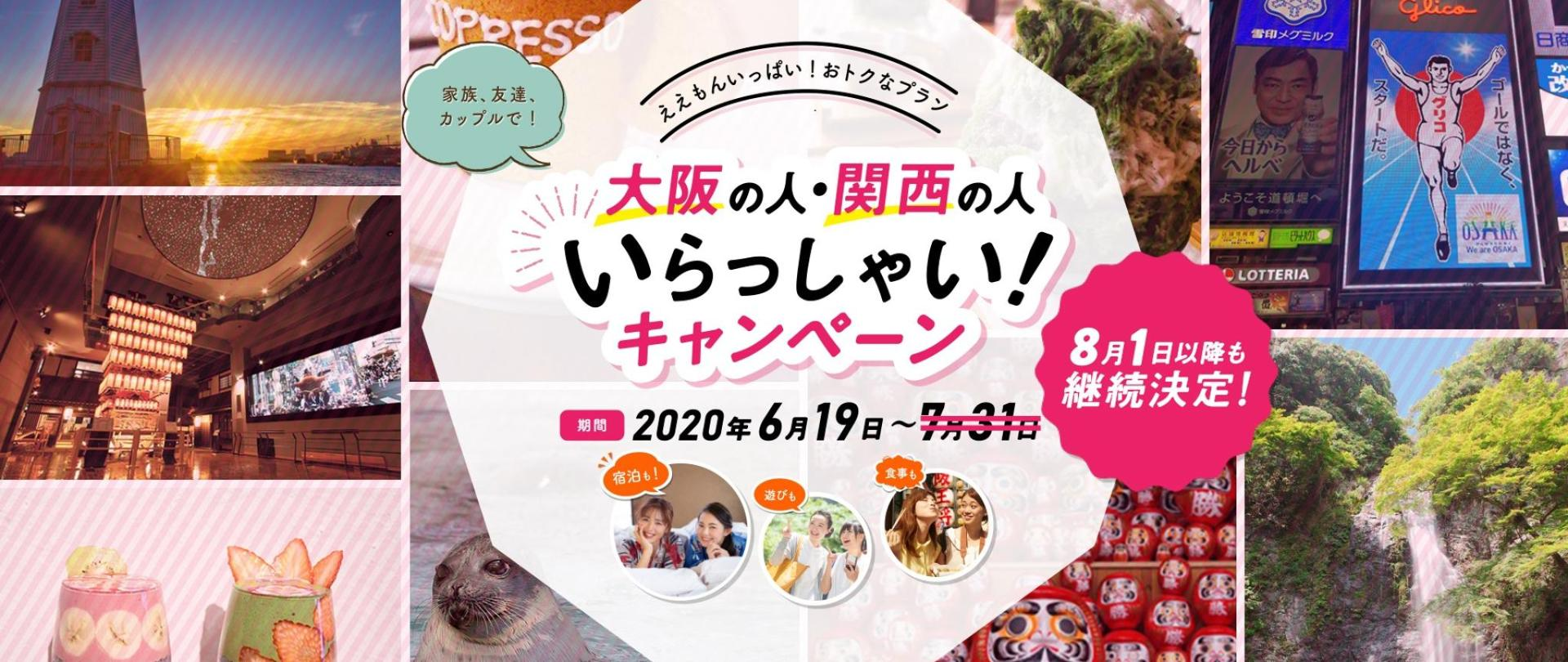 大阪いらっしゃい 公式画像(改訂版).jpg