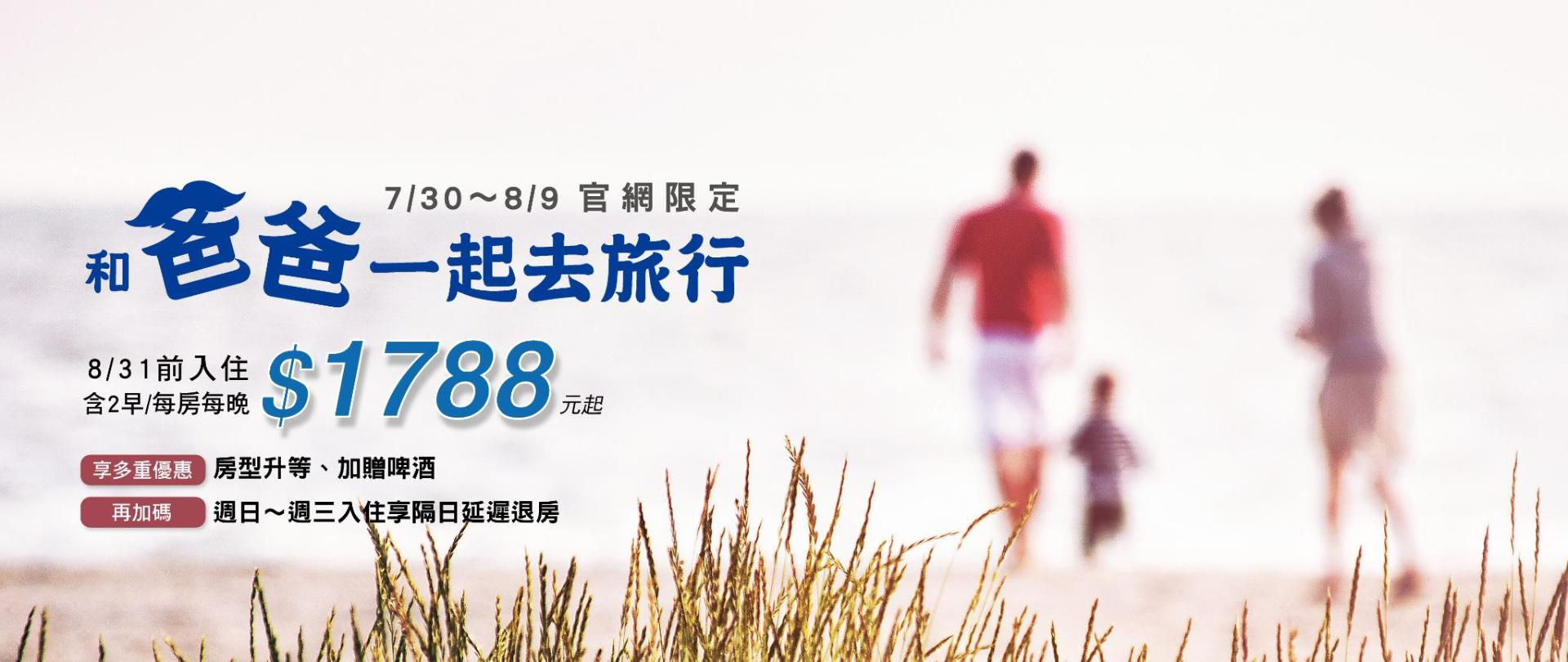 官網Slide-Show4000X1688_和爸爸旅遊住房專案.jpg