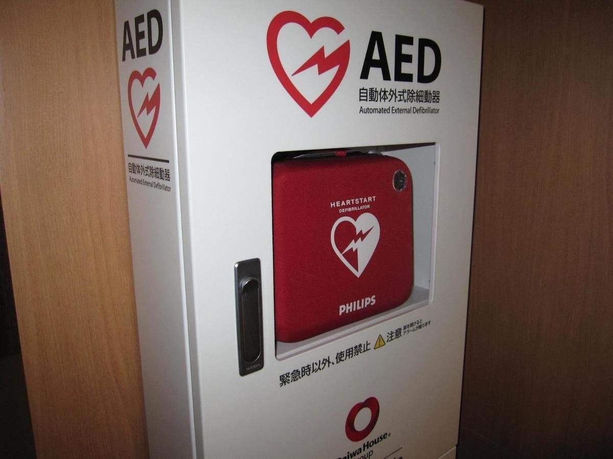 Auto external defibrillator