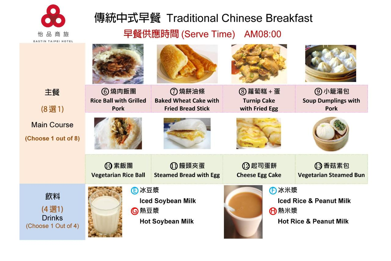 傳統中式早餐 Traditional Chinese Breakfast 20181017.jpg