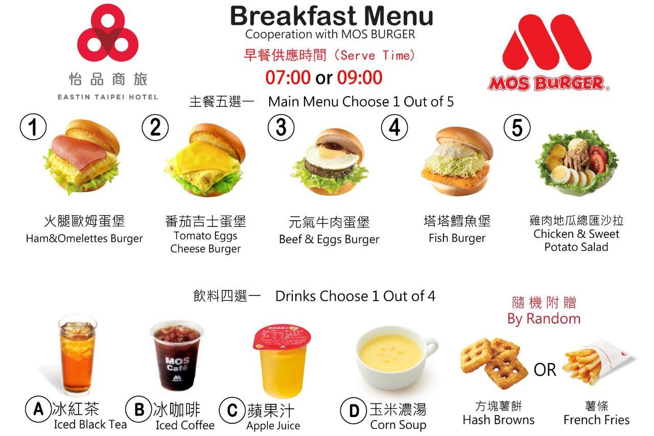MOS 早餐菜單 20181017.jpg