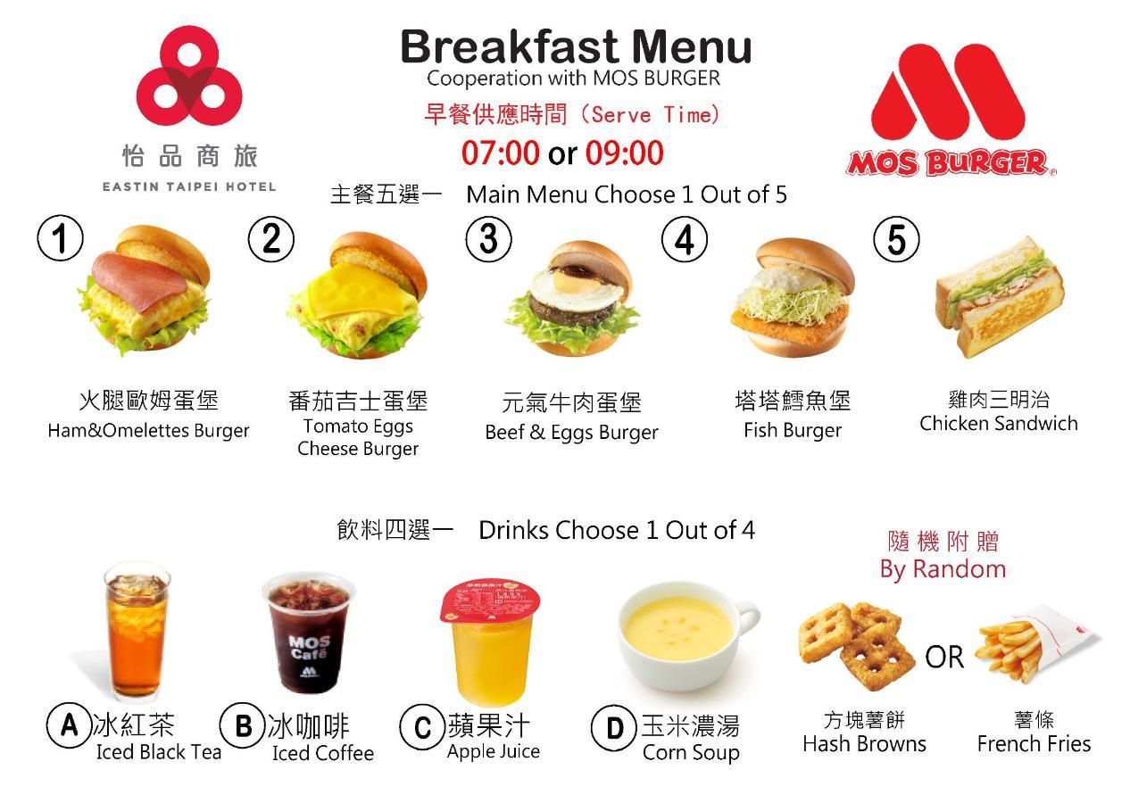 MOS 早餐菜單 20200310.jpg