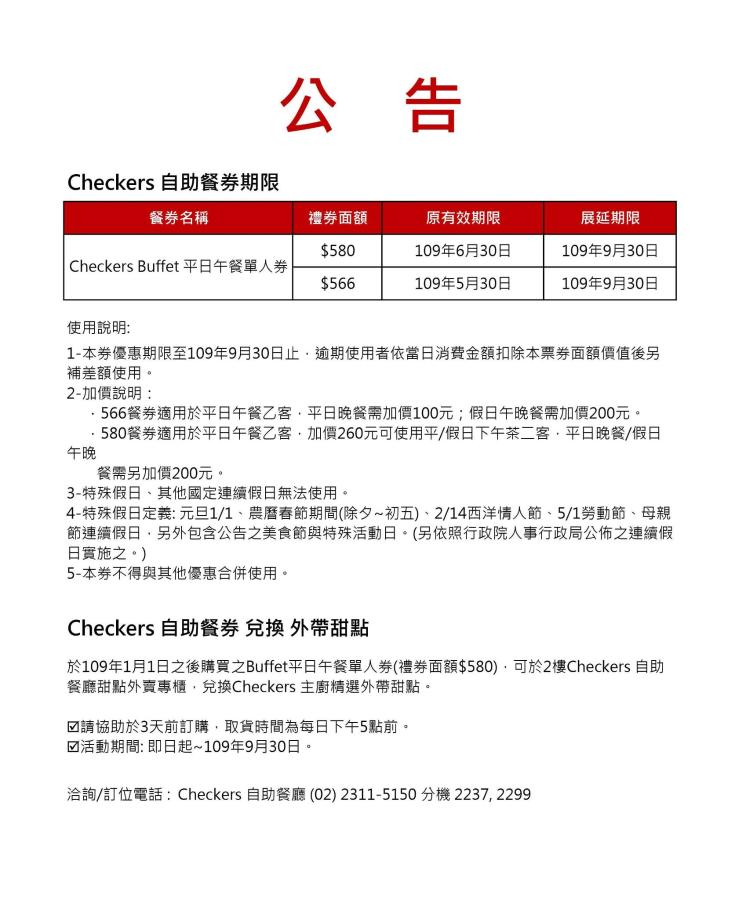 Checkers餐券展延公告_20200803.png